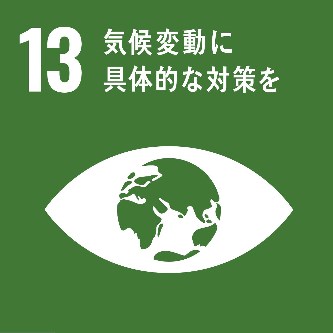 SDGsアイコンマーク
