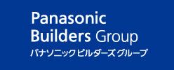 Panasonic Builders Group パナソニックビルダーズグループ