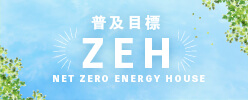 ZEH 普及目標