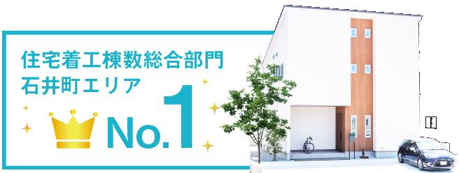 石井町No.1