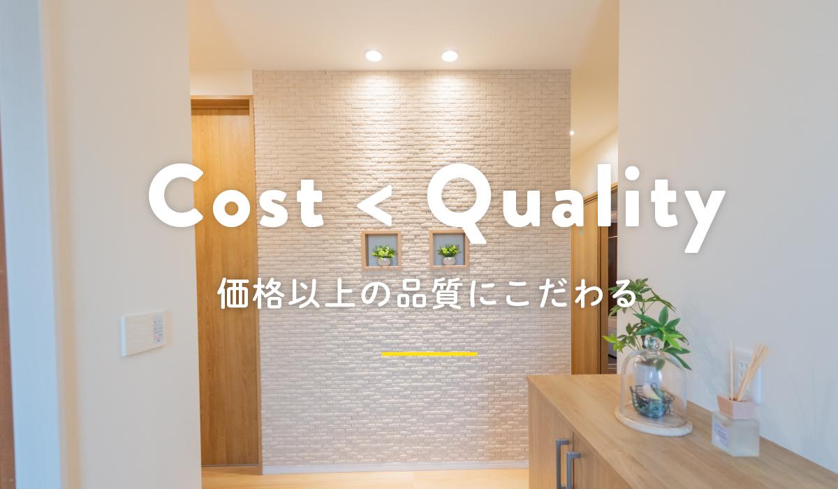 Cost<Quality 価格以上の品質にこだわる