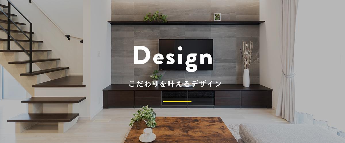 DESIGN こだわりを叶えるデザイン