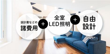 全てコミコミ価格! 自由設計 照明 器具 消費税
