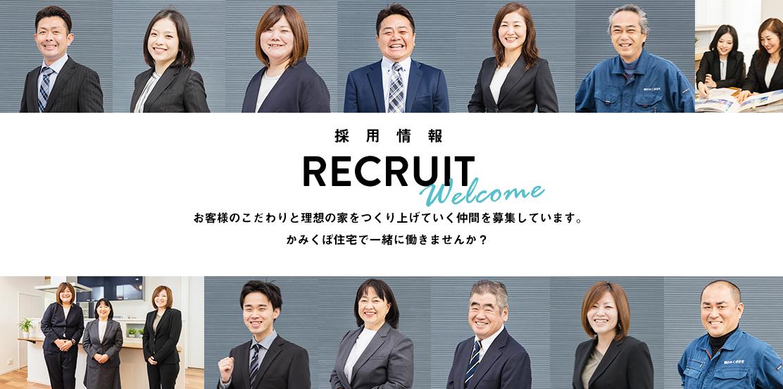 recruit お客様のこだわりの家を作り上げていく仲間を募集しています。かみくぼ住宅で一緒に働きませんか?