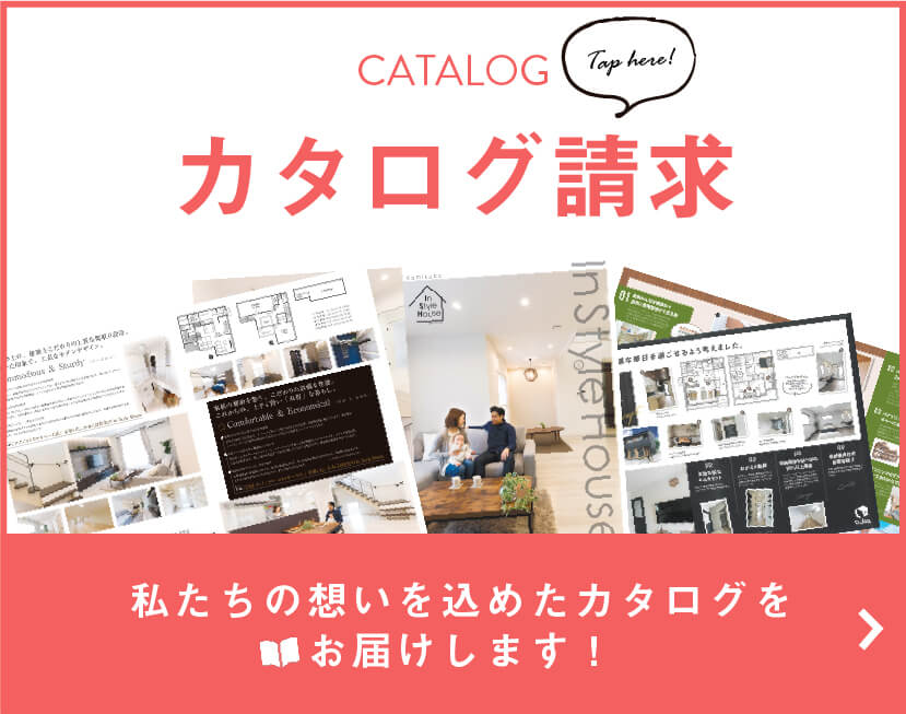カタログ請求 私たちの想いを込めたカタログをお届けします!