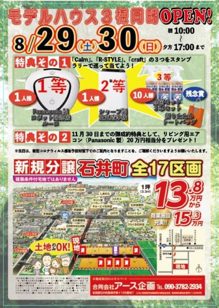 明日 8/29(土)GRAND OPEN!!