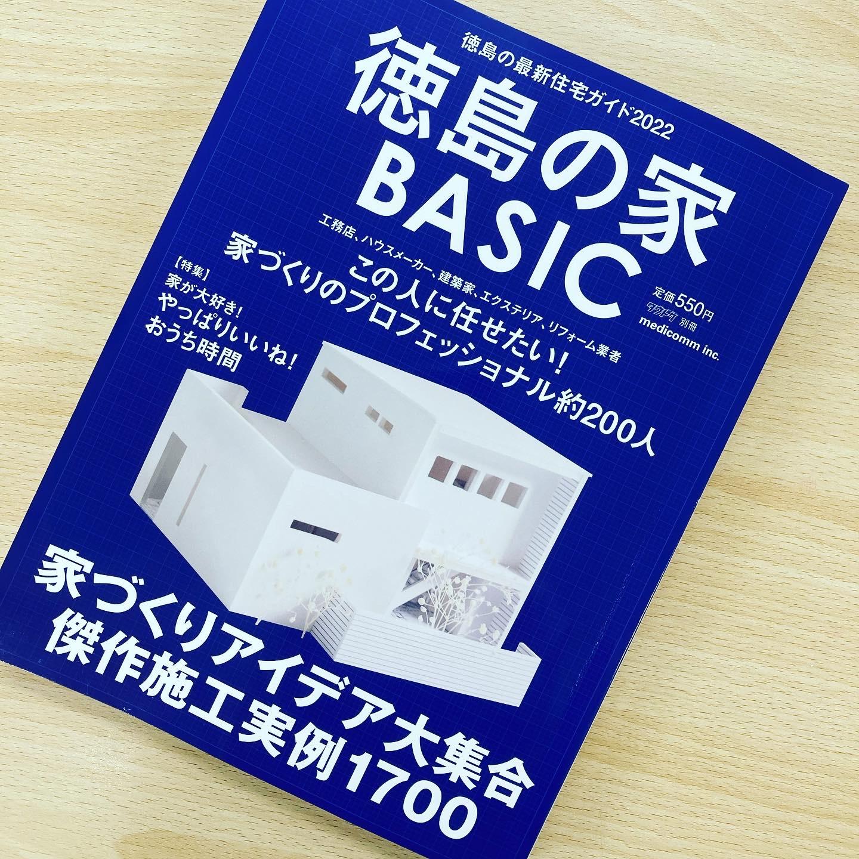 【 徳島の家 BASIC 】モデルハウス掲載♪