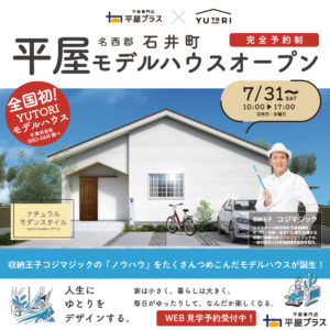 【収納王子コジマジックプロデュース!】 お片付けアイデアたっぷりの平屋モデルハウス「YUTORI」オープンします!