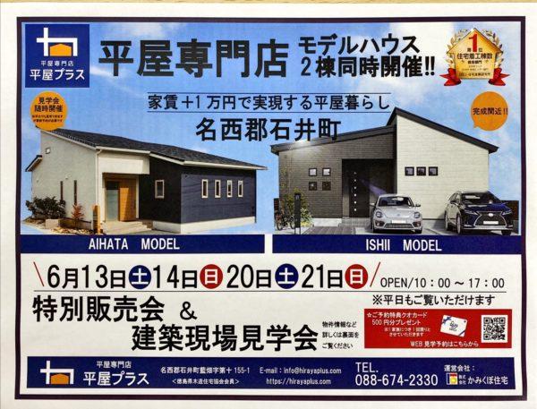 『特別販売会&建築現場見学会』を開催いたします!
