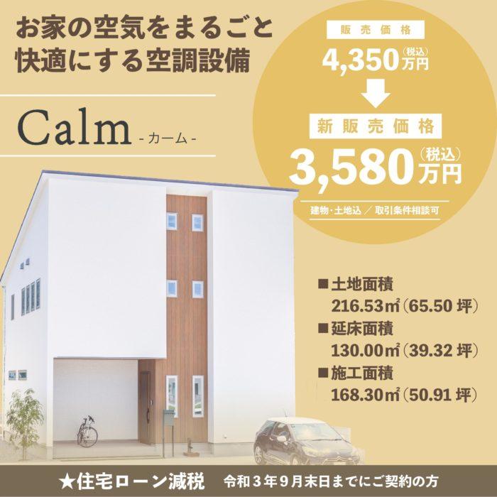 【 モデルハウス販売 & 見学会 】開催のお知らせ