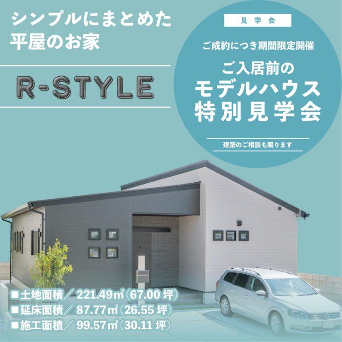 モデルハウス 販売見学会 開催中!