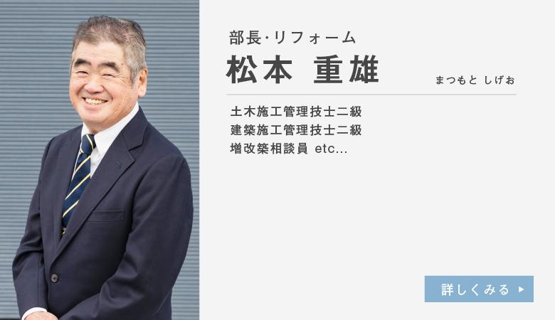 松本 重雄