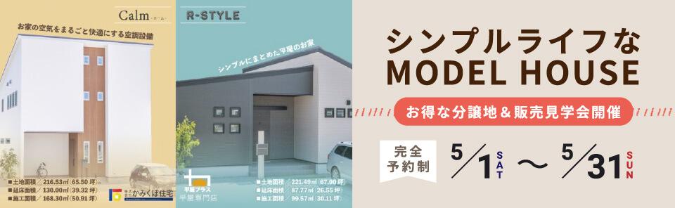 【石井町】モデルハウス販売会・シンプルライフな平屋見学会