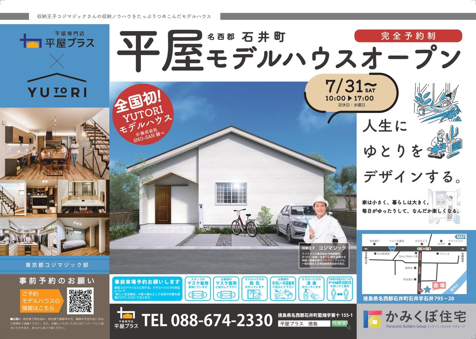 平屋モデルハウス OPEN!!