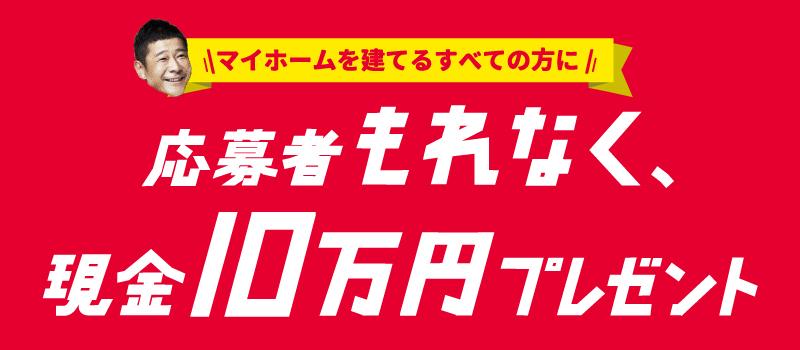 「myhm(マイホム )もれなく現金10万円プレゼントキャンペーン」対象店舗です!