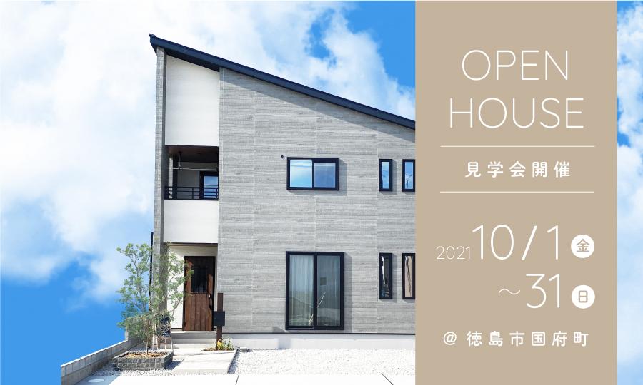 徳島市国府町モデルハウス見学会 ~スタイリッシュで木の温もりのある大人インテリアなお家~